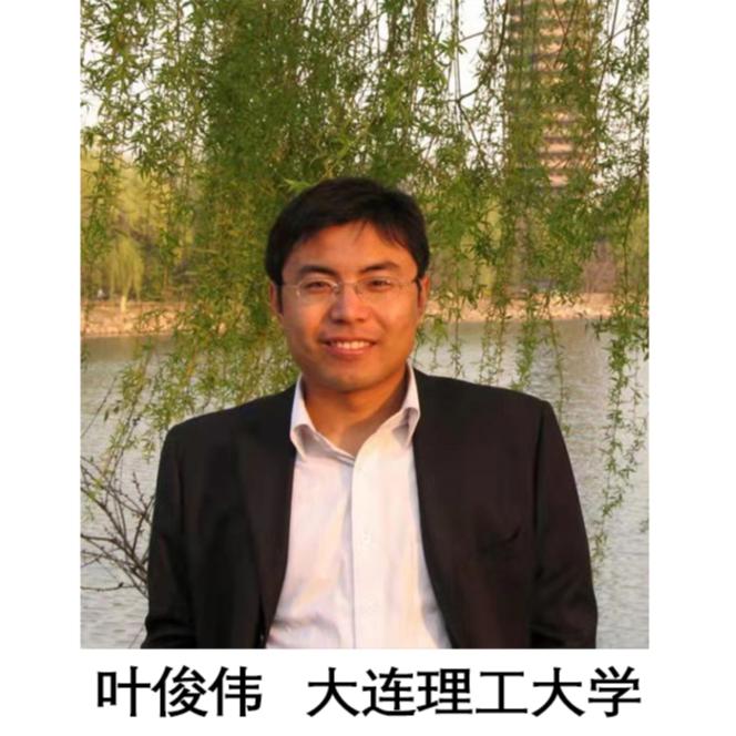 叶俊伟  大连理工大学