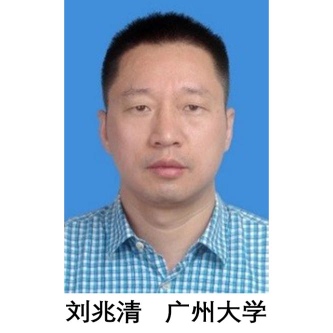 刘兆清 广州大学