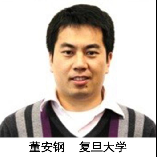 董安钢  复旦大学