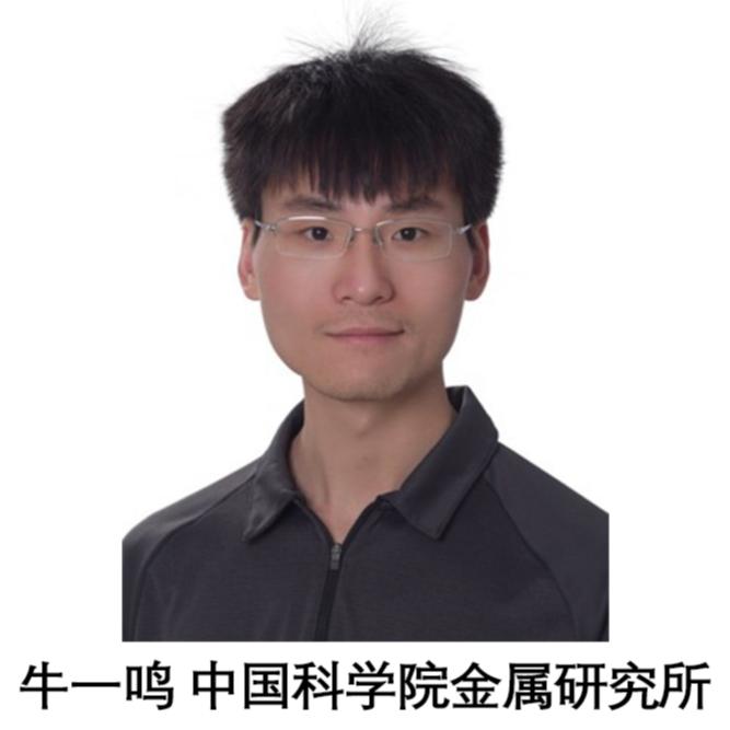 牛一鸣 中国科学院金属研究所