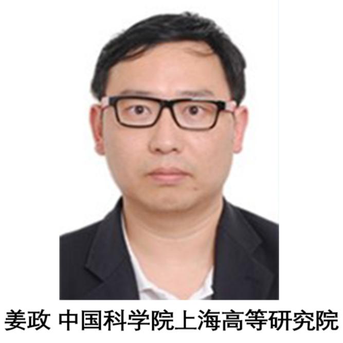 姜政 中国科学院上海高等研究院