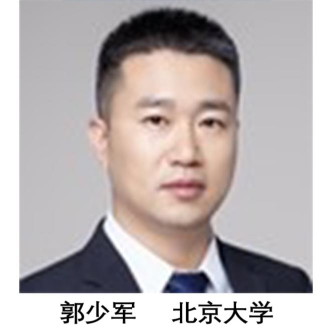 郭少军 北京大学