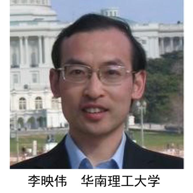 李映伟  华南理工大学