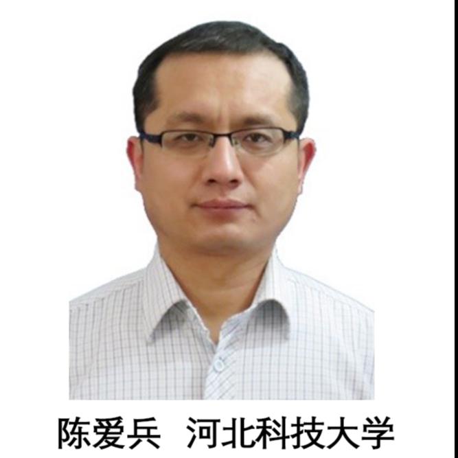 陈爱兵 河北科技大学